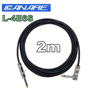 CANARE L-4E6S 片側L型 2m ギター ベース シールド(シールド/ケーブル)
