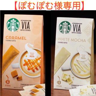 スターバックスコーヒー(Starbucks Coffee)の【ぽむぽむ様専用】キャラメル & ホワイトモカ各5本 2set スターバックス(コーヒー)