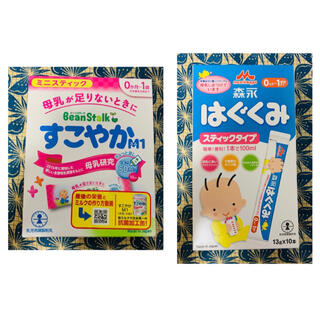 森永乳業 - 新品 はぐくみ すこやか セット ミルク 赤ちゃん ベビー