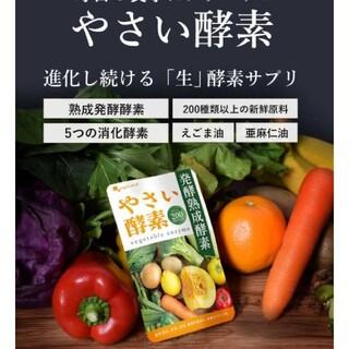 ☆やさい酵素 サプリ30日分☆(ダイエット食品)