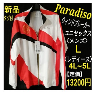 パラディーゾ(Paradiso)の新品テニスウェア パラディーゾ長袖ウィンドブレーカー メンズLレディース4L5L(ウェア)