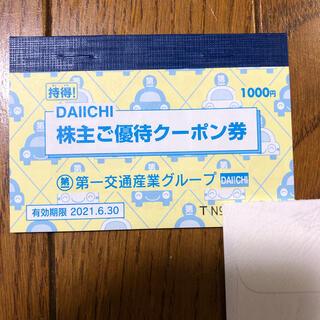第一交通産業 株主優待クーポン 1000円分(その他)