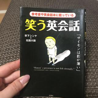 笑う英会話 参考書や英会話本に載っている(文学/小説)