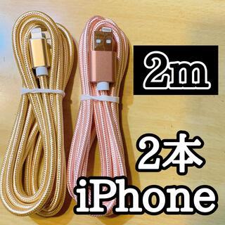 アップル(Apple)のライトニングケーブル2m純正品質 iPhoneケーブル 充電コード2本 高速充電(バッテリー/充電器)