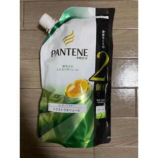 パンテーン(PANTENE)のパンテーン コンディショナー エクストラボリューム 詰替 お徳用(コンディショナー/リンス)