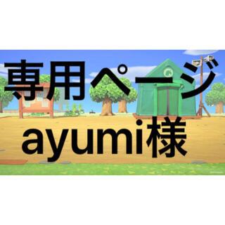 ニンテンドースイッチ(Nintendo Switch)の【ayumi様専用】(カード)