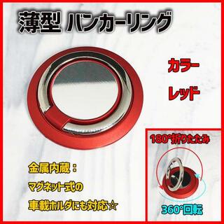 薄型 スマホリング 360度回転ノッチ式、180度折りたたみ ■レッド(ストラップ/イヤホンジャック)