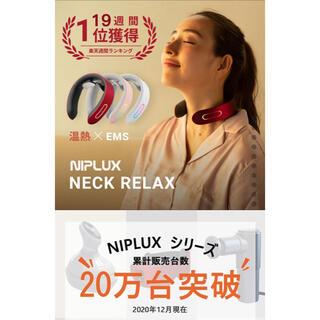 「NIPLUX NECK RELAX EMS コードレス マッサージ器(マッサージ機)