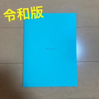 ティファニー(Tiffany & Co.)のTIFFANY & Co. 婚姻届(令和版)(結婚/出産/子育て)