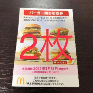 マクドナルド(マクドナルド)のマクドナルド 株主優待 バーガー 2枚(フード/ドリンク券)