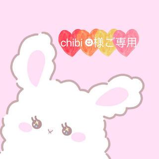 chibi ☻様ご専用(あみぐるみ)
