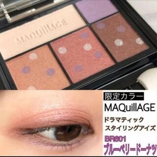 MAQuillAGE - 【限定色】マキアージュドラマティックスタイリングアイズBR703