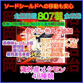ニンテンドー3DS(ニンテンドー3DS)のポケットモンスター ウルトラ サンムーン(携帯用ゲームソフト)