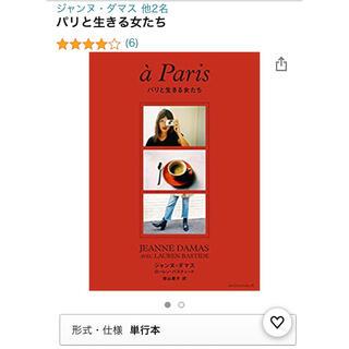 【bee様専用】パリと生きる女たち(住まい/暮らし/子育て)