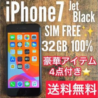 アップル(Apple)の美品【即購入可 24時間以内発送】iPhone7 本体 32GB(スマートフォン本体)