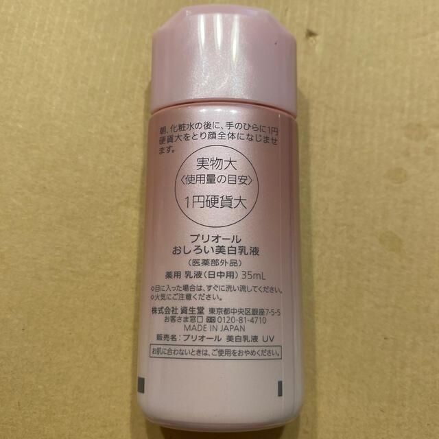 PRIOR(プリオール)のプリオール おしろい美白乳液 未使用 コスメ/美容のスキンケア/基礎化粧品(乳液/ミルク)の商品写真