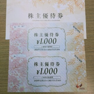 コシダカホールディングス株主優待券 1000円x2枚(2000円分)(その他)