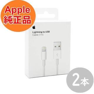 アップル(Apple)のiPhone充電器 USBケーブル アップルライトニングケーブル 正規品 純正品(バッテリー/充電器)