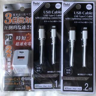 アップル(Apple)の新品 type-C ライトニングケーブル USBポート 高速充電 充電器 18w(バッテリー/充電器)