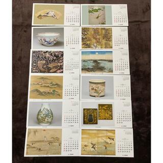 ミツビシ(三菱)の2021年カレンダー&静嘉堂文庫美術館無料御招待券(美術館/博物館)