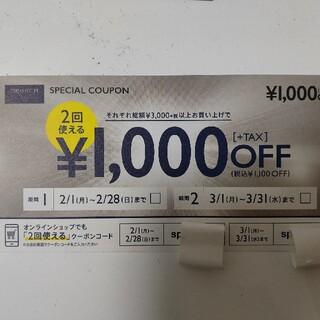 オリヒカ(ORIHICA)のORIHICA 割引券(ショッピング)