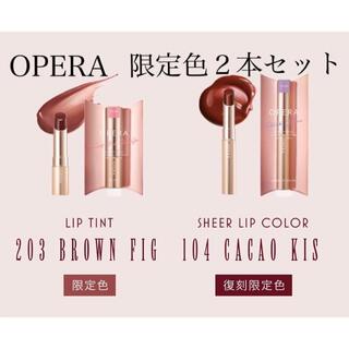 オペラ(OPERA)の新品未開封 オペラ リップティントオイルルージュ限定色203と104 2本セット(口紅)