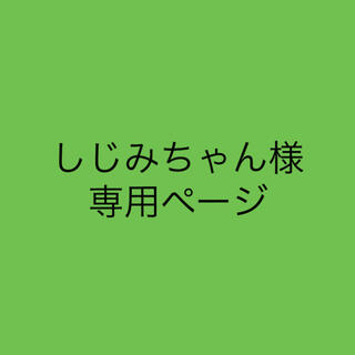 しじみちゃん様専用ページ(iPhoneケース)
