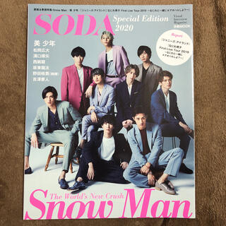 Johnny's - SnowMan表紙 SODA Special Edition 2020