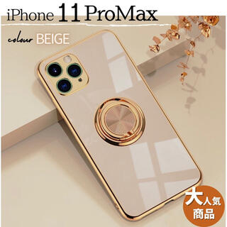 ♪送料無料♪iPhoneケース 11ProMax スマホケース 綺麗 ベージュ(iPhoneケース)