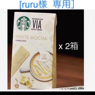 スターバックスコーヒー(Starbucks Coffee)の【ruru様専用】ホワイトモカ x 2箱  Via  スターバックス(コーヒー)