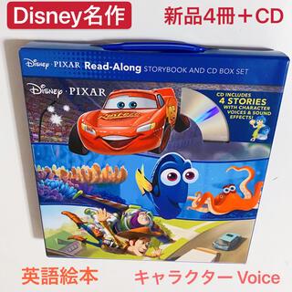新品未開封 CD付 Disney story 4冊セット read-along(絵本/児童書)
