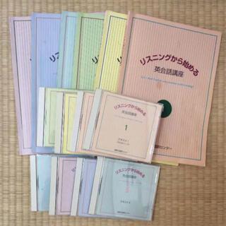 ユーキャン リスニング英会話 CD&テキスト(語学/資格/講座)