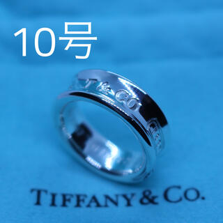ティファニー(Tiffany & Co.)のTiffany & Co. リング 1837 10号(リング(指輪))