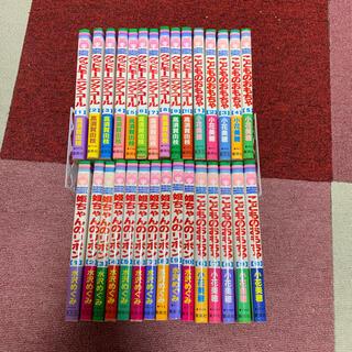 シュウエイシャ(集英社)のこどものおもちゃ全10巻&グッドモーニングコール&姫ちゃんのリボン全10巻(全巻セット)