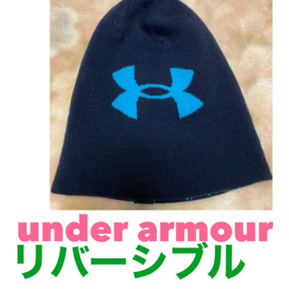 UNDER ARMOUR - 【under armour】ニット帽 リバーシブル