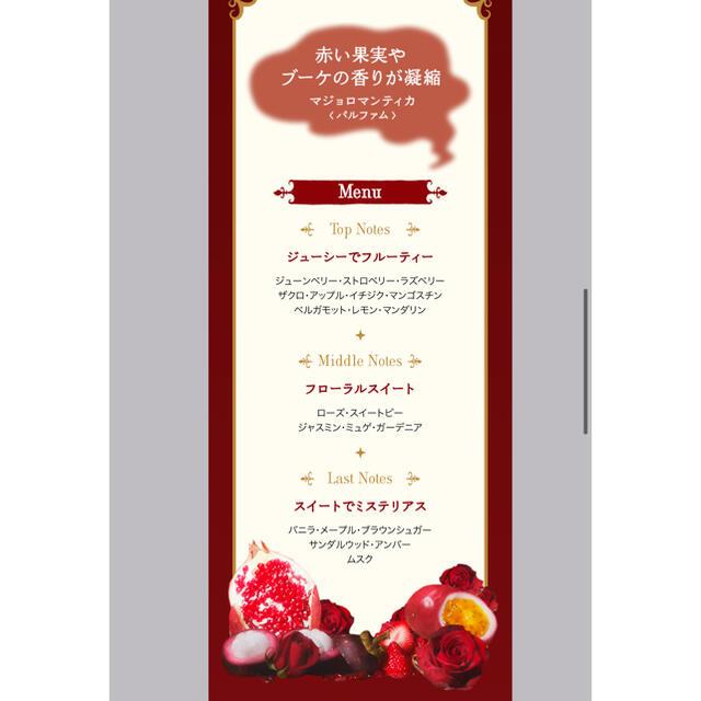 MAJOLICA MAJORCA(マジョリカマジョルカ)のマジョリカマジョルカ 香水 コスメ/美容の香水(香水(女性用))の商品写真