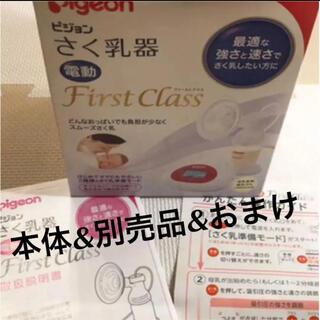 ピジョン(Pigeon)のピジョン さく乳器 搾乳器 電動 FirstClass(その他)
