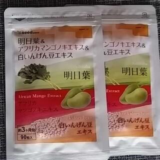 ダイエットサプリ 明日葉&アフリカマンゴノキエキス&白インゲン豆エキス(ダイエット食品)