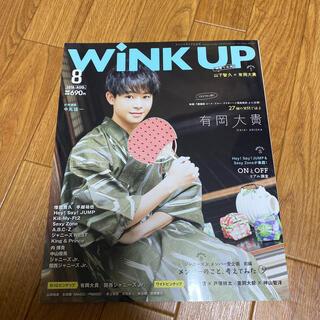ジャニーズ(Johnny's)のWink up (ウィンク アップ) 2018年 08月号 雑誌 有岡大貴 (アート/エンタメ)