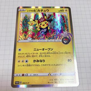ポケモン - ポケモンカード シブヤのピカチュウ