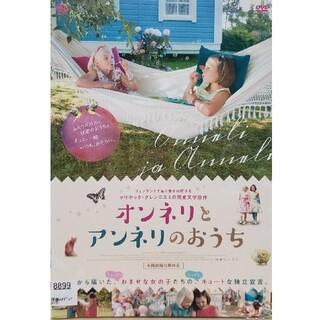 中古DVDオンネリとアンネリのおうち(外国映画)