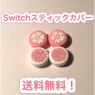 新品♦️任天堂Switch lithe 用 スティックカバー4個 3D花柄(その他)