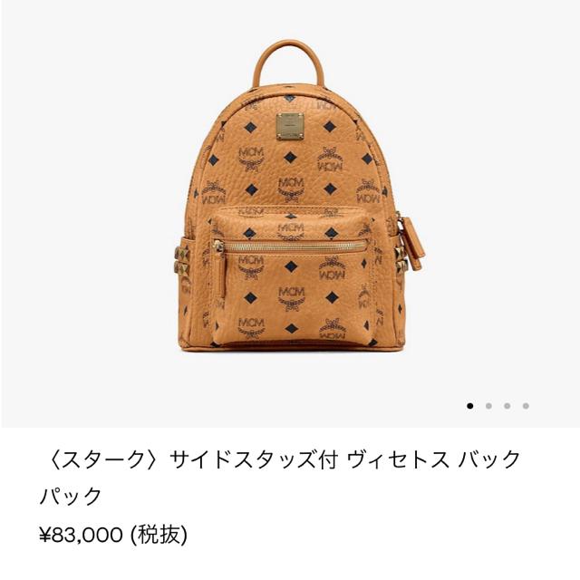 MCM(エムシーエム)のMCM レディースのバッグ(リュック/バックパック)の商品写真