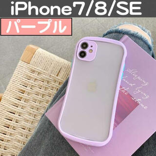 iPhone7/8/SE 半透明 パープル ケース カバー バンパー 保護(iPhoneケース)