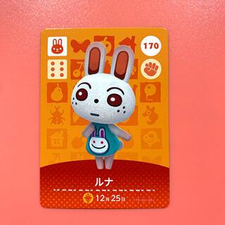 ニンテンドウ(任天堂)のamiiboカード 170 ルナ(その他)
