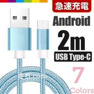 アンドロイド(ANDROID)のAndroid アンドロイド 充電器 Type-C タイプC ケーブル 2m(バッテリー/充電器)