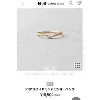 ete - ete エテ K10 0.03 ダイヤモンド V字リング ピンキー 5号