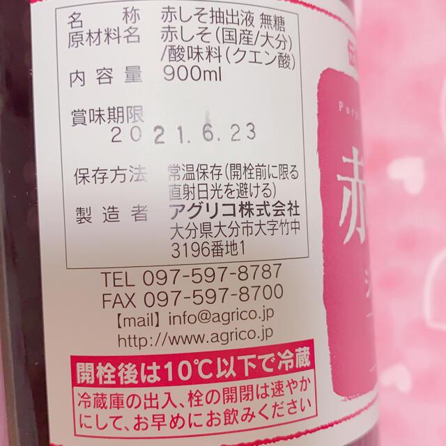赤しそ 赤しそジュース 野菜ジュース 大分 無農薬 食品/飲料/酒の食品(野菜)の商品写真
