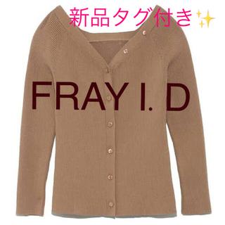 FRAY I.D - 新品タグ付き フレイアイディー ニットカーディガン セーター  前空きトップ