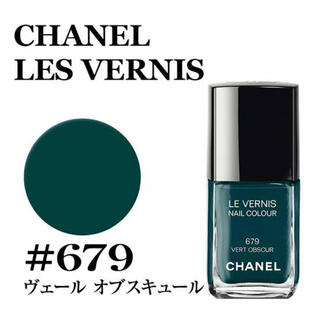 CHANEL - CHANEL シャネル ヴェルニ ヴェール ネイル エナメル 679
